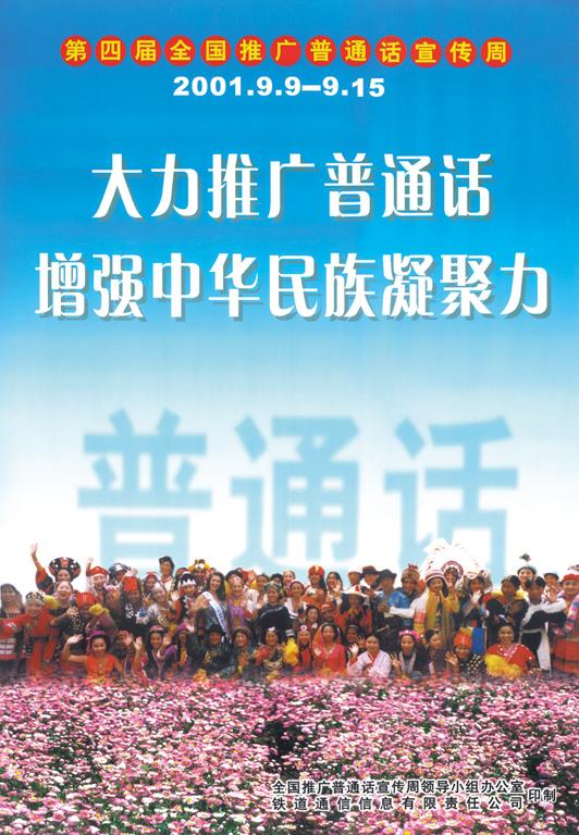 4届推普周宣传画1.jpg