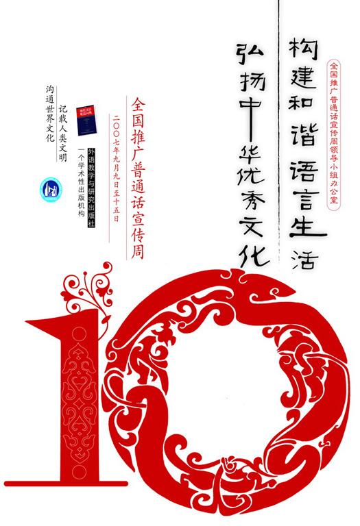 10届推普周宣传画1(中华文化).jpg