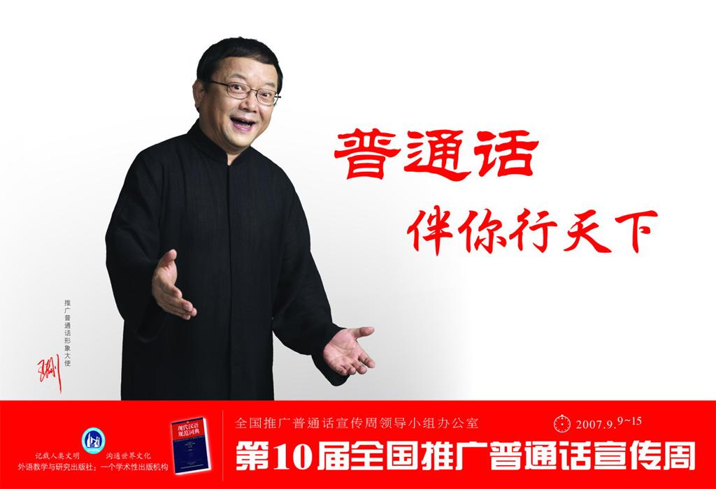 10届推普周宣传画2(王刚).jpg