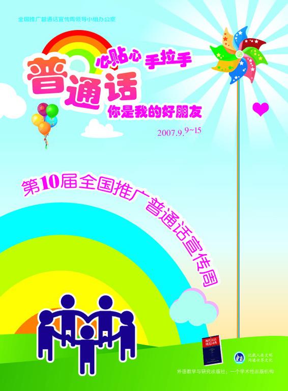 10届推普周宣传画3(卡通人).jpg