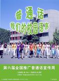 6届宣传画(学校).jpg