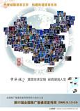 12届推普周_图章修改.jpg