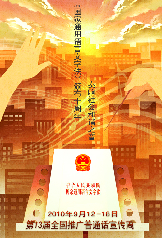 13届推广普通话海报红字儿20100901.jpg